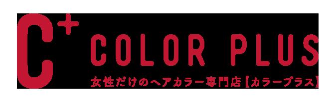 ヘアカラー専門店 カラープラス | ヘアカラー・白髪染めが2280円から